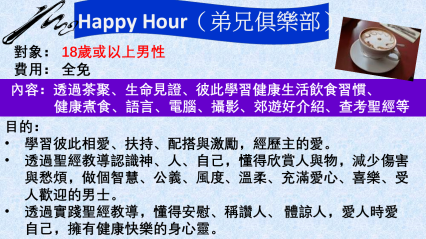 FAN-恩言網站-HAPPY HOUR(一)
