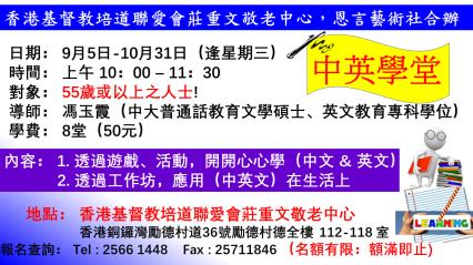 FAN-活動合辦-中英學堂(長者)