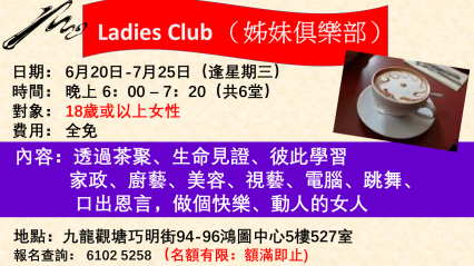 FAN-Ladies Club(一)1