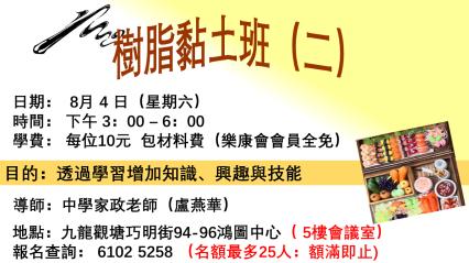 FAN-活動-樹脂粘土班(二)