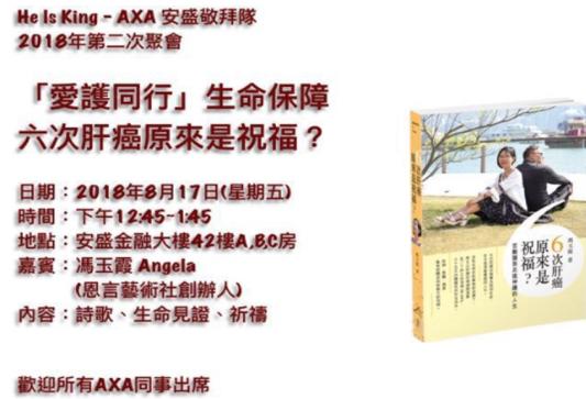 AXA 分享1