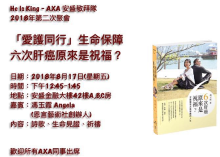 poster-AXA 安盛保險.png
