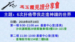 poster-基督中心堂