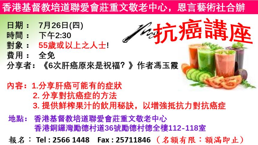 poster-抗癌講座-敬老中心.png