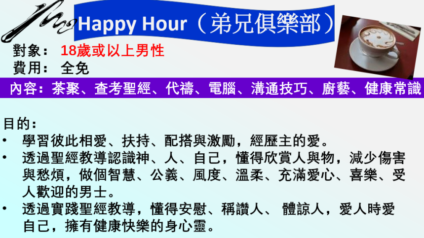 poster-happy hour-介紹