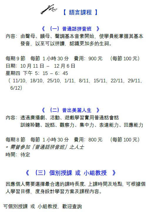 語言課程2