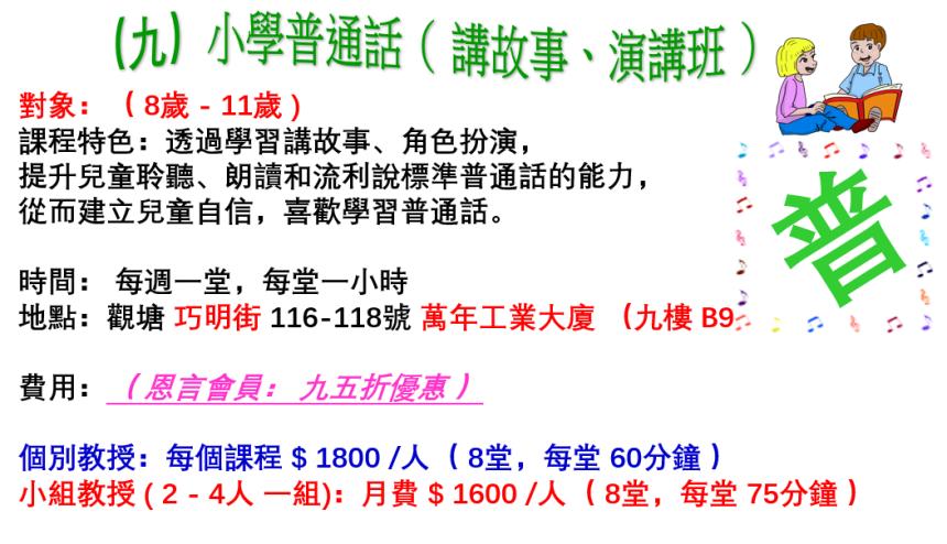 九、小學普通話( 講故事、演講班 )