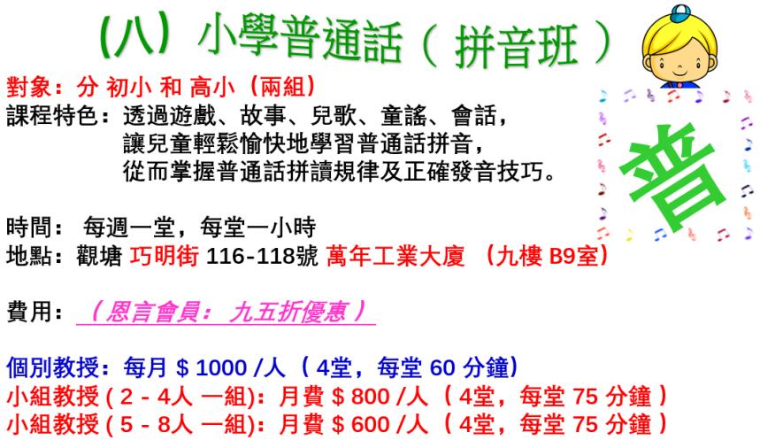 八、小學普通話( 拼音班 )
