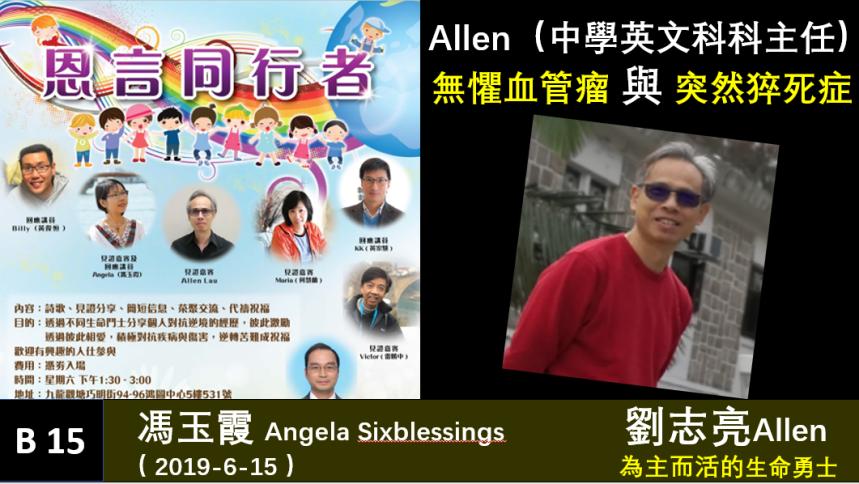 B15-同行者-Allen (first 圖)1.png